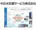 中日本空調サービス株式会社