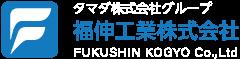 福伸工業株式会社